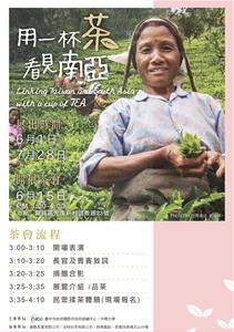 「用一杯茶 看見南亞 Linking Taiwan and South Asia with a cup of TEA」開展茶會